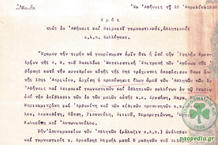 Ο Γεώργιος Καλαφάτης μεταξύ των ειδικών προπονητών της ελληνικής αποστολής για τους Ολυμπιακούς Αγώνες της Αμβέρσας το 1920.