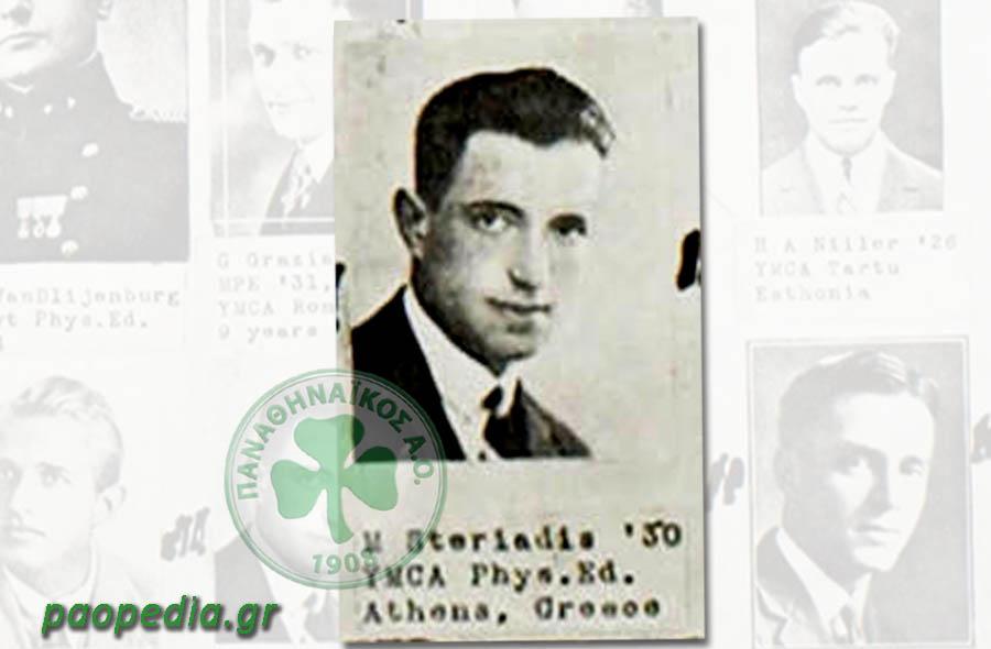 Ο Μάικλ Στεργιάδης σε φωτογράφιση εντύπου του πανεπιστημίου του Σπρίνγκφιλντ το 1932.