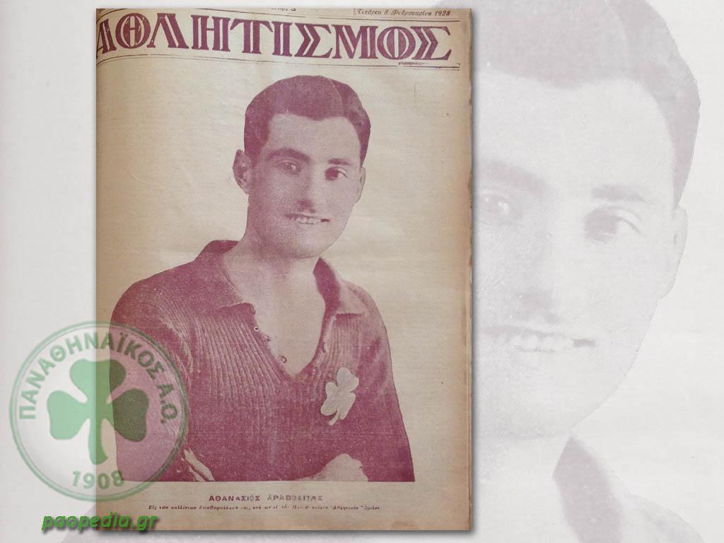 Αθανάσιος Αραβοσιτάς: ο αμυντικός που ίδρυσε την «πράσινη» σκοποβολή