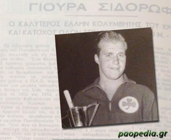 Γιούρι Σιδόρωφ, Παναθηναϊκός κολύμβηση, 1952-1958