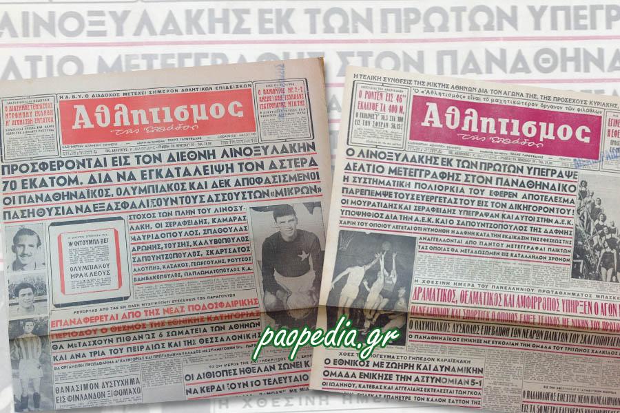 Κώστας Λινοξυλάκης (ποδόσφαιρο)