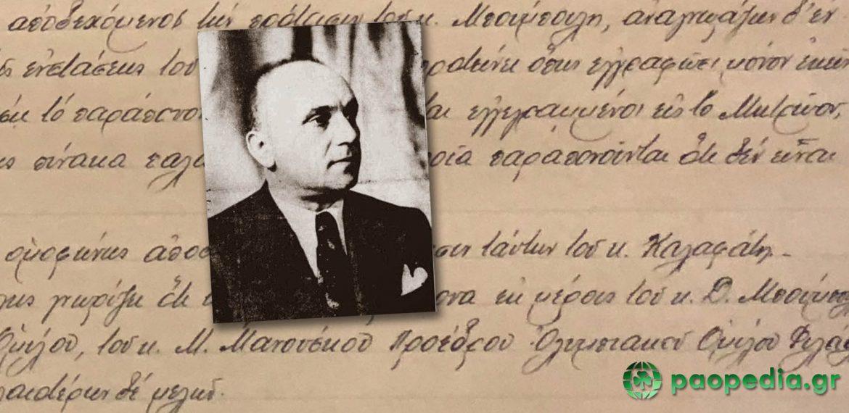 Μιχάλης Μανούσκος: ιδρυτής του Ολυμπιακού, μέλος του Παναθηναϊκού