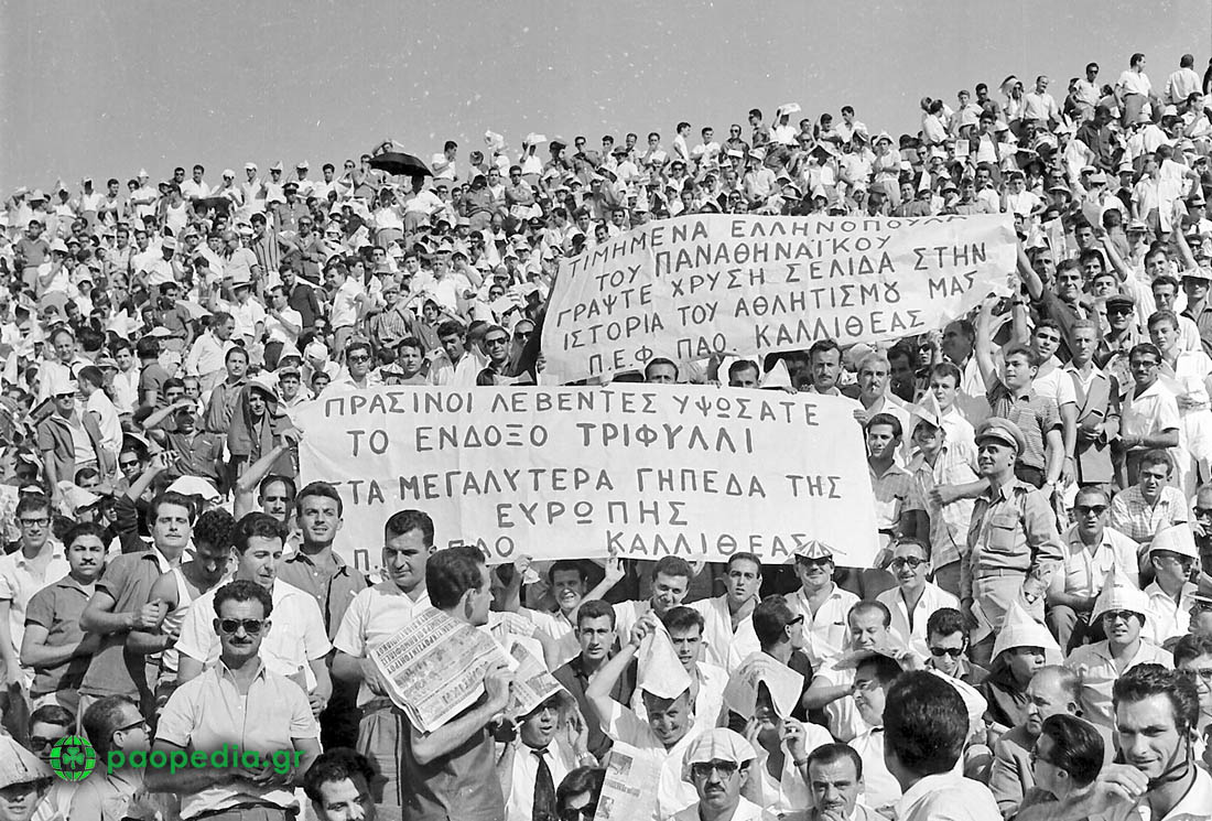 1961, Παναθηναϊκός - Γιουβέντους 1-1, πλακάτ των οπαδών του Τριφυλλιού.