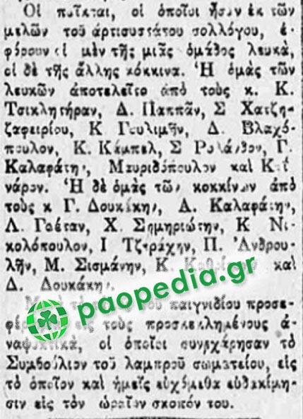 Λευκά-μαύρα ήταν τα χρώματα της α΄ ομάδας του Παναθηναϊκού, όταν πραγματοποίησε τα εγκαίνιά του το 1908. (Πηγή: εφ. «Ακρόπολης», 22 Μαΐου 1908)