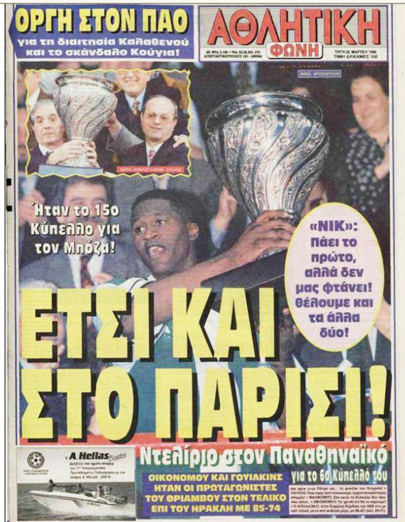 Παναθηναϊκός και ρεκόρ Γκίνες. Ο πρώτος τίτλος (κύπελλο Ελλάδας 1996) του απίστευτου σερί του Τριφυλλιού.