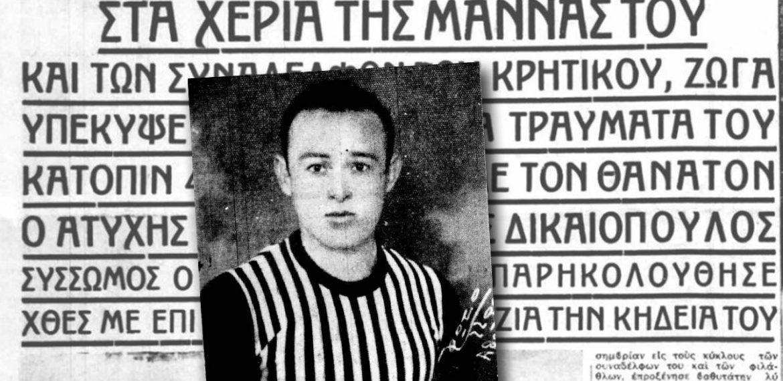 Λύσανδρος Δικαιόπουλος (ποδόσφαιρο)