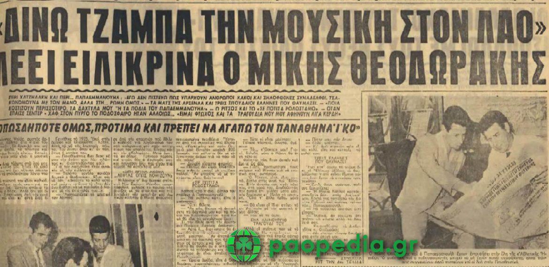 Μίκης Θεοδωράκης: «Είμαι Παναθηναϊκός»