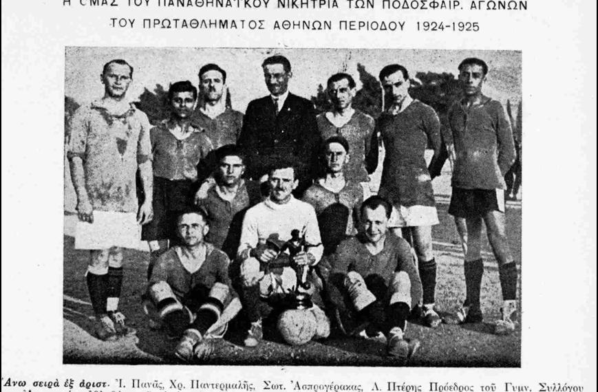 Αφιέρωμα: πρωτάθλημα Αθηνών και Παναθηναϊκός
