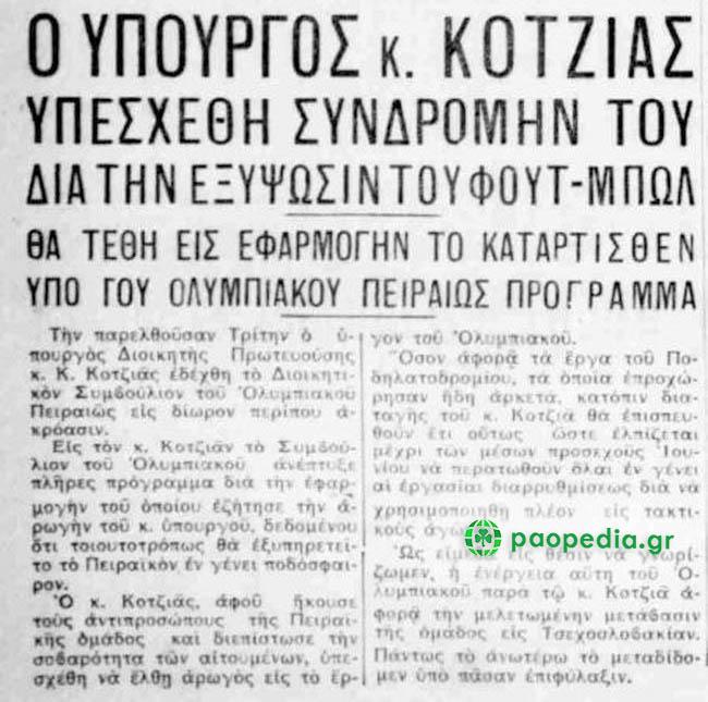 O ευεργέτης του Ολυμπιακού Κώστας Κοτζιάς paopedia.gr