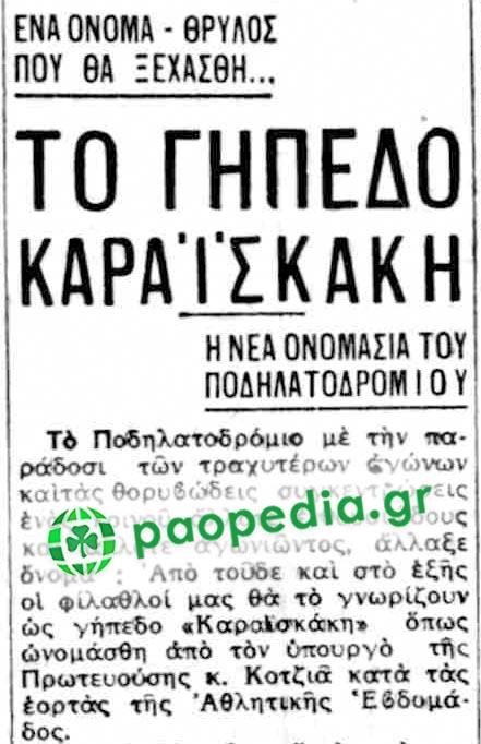 Το γήπεδο «Γεώργιος Καραϊσκάκης» και ο Κώστας Κοτζιάς