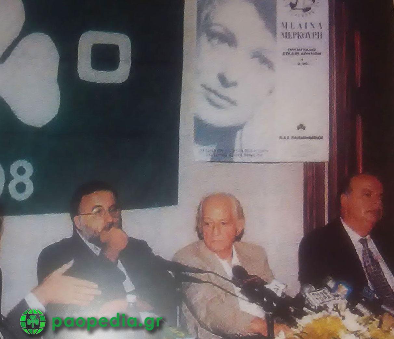 Θάνος Μικρούτσικος, Ζιλ ΝΤασέν και Γιώργος Βασιλακόπουλος σε εκδήλωση του Παναθηναϊκού προς τιμήν της Μελίνας Μερκούρη τη δεκαετία του '90.