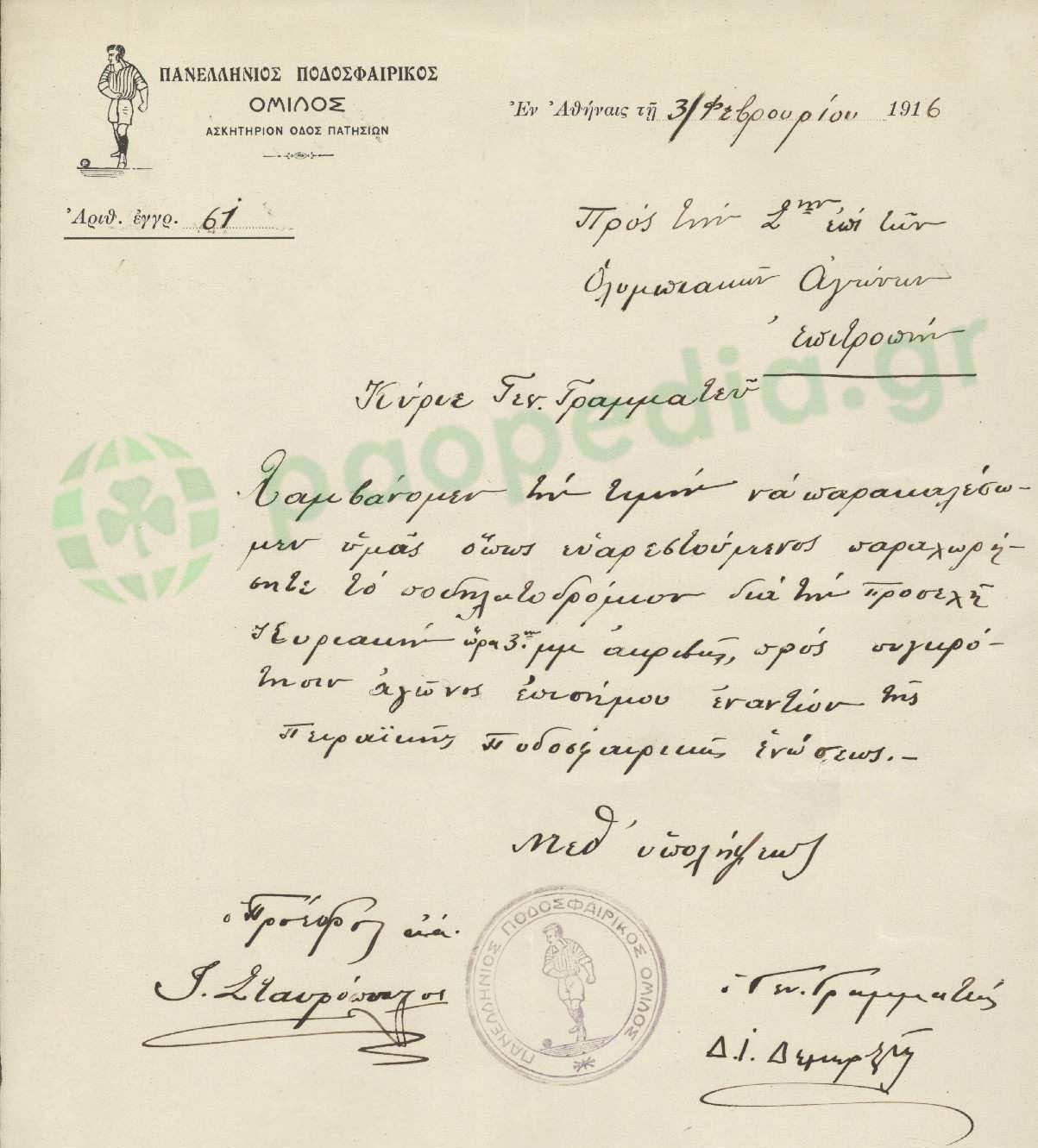 Ένα μεγάλης σπανιότητας και ιστορικής σημασίας ντοκουμέντο, που αποδεικνύει ότι και το 1916 διεξήχθησαν επίσημοι ποδοσφαιρικοί αγώνες. Αντί προέδρου του Παναθηναϊκού υπογράφει ο Ιωάννης Σταυρόπουλος, ενώ ρόλο γενικού γραμματέα είχε ο Δημήτρης Δεμερτζής. Και οι δύο –όπως και ο αδερφικός φίλος τους Γιώργος Καλαφάτης– διέγραψαν σπουδαία επιστημονική πορεία, ως γιατροί.
