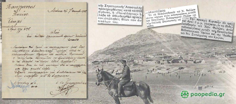 Αποκάλυψη: ο Παναθηναϊκός πρωταθλητής το 1918!