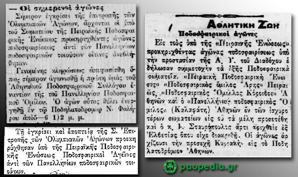 Πρωτάθλημα Ελλάδας 1915. Αποκόμματα των εφημερίδων «Σκριπ» και «Αθήναι».