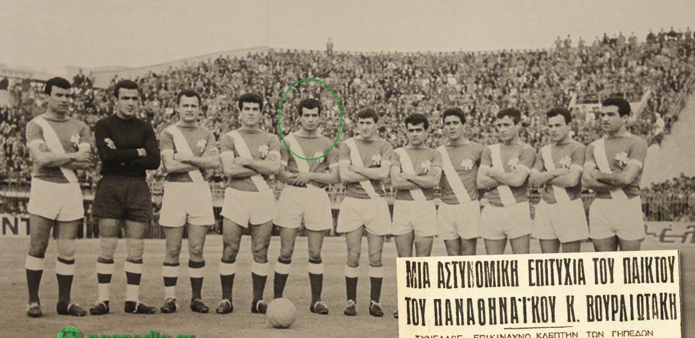 Κώστας Βουρλιωτάκης, δυναμικός ως ποδοσφαιριστής, αλλά και ως αστυφύλακας