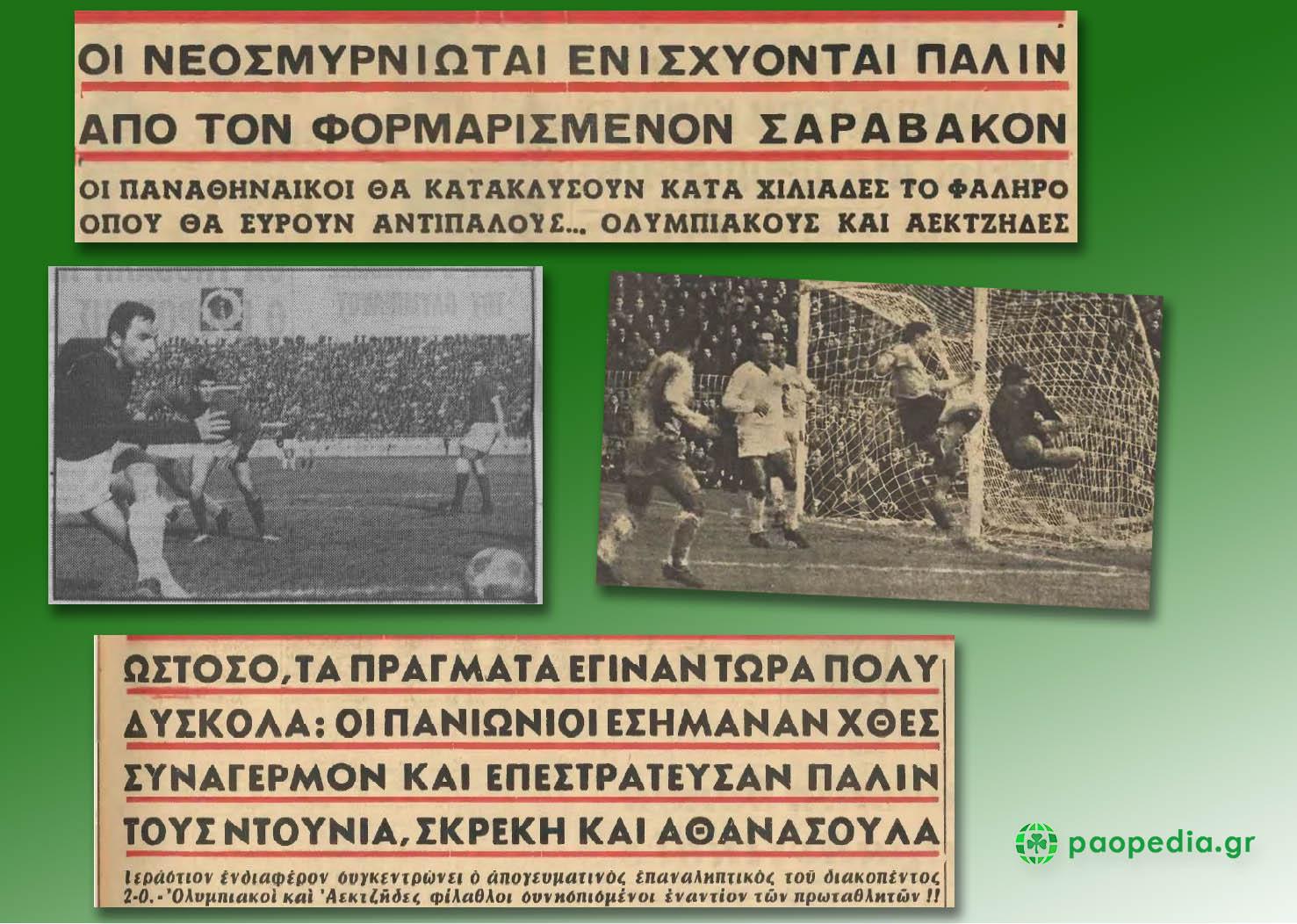 «Γαύροι αδέρφια» το 1965. Η ανίερη συμμαχία Ολυμπιακού - ΑΕΚ εναντίον Παναθηναϊκού.
