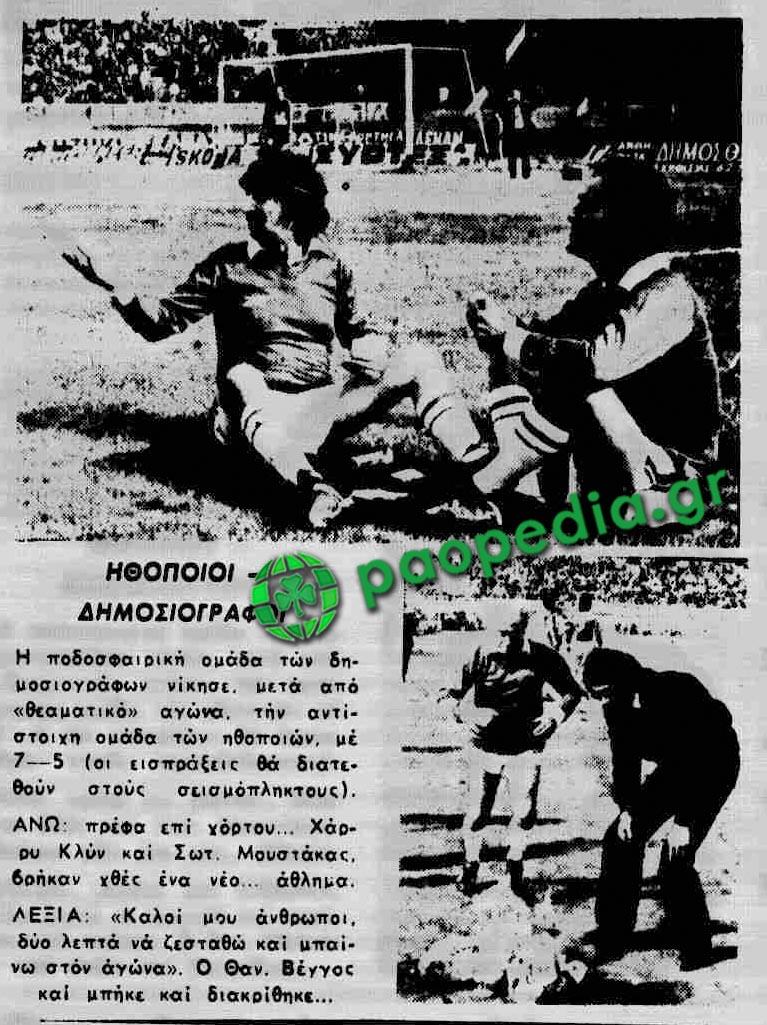 Ηθοποιοί εναντίον δημοσιογράφων. Δημοσίευμα της «Καθημερινής» στις 14 Απριλίου 1981.
