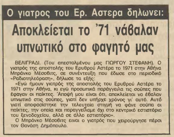 Κατάρριψη της προπαγάνδας περί δηλητηρίασης του Ερυθρού Αστέρα www.paopedia.gr