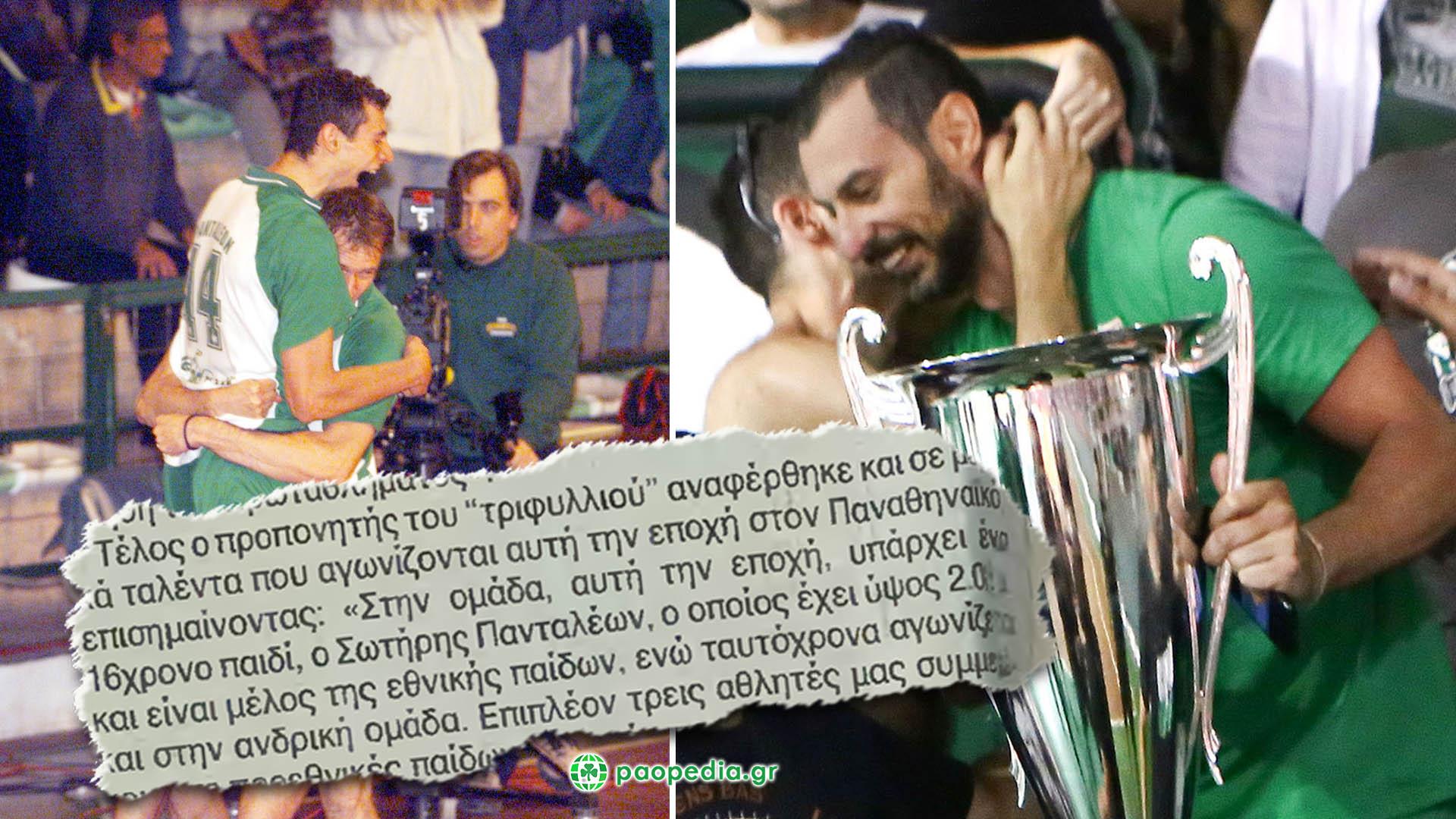 Σωτήρης Πανταλέων ένα 16χρονο αγόρι Παναθηναϊκός paopedia.gr